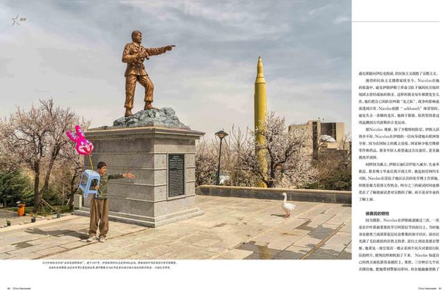China_Newsweek-3.jpg