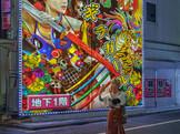 JAPON-2_2514.jpg