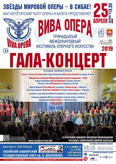 VivaOpera 2019 Сиб Афиша Гала-концерт А3