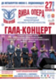 VivaOpera 2019 Афиша Гала-концерт А3 v1.