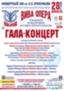 VivaOpera 2019 Члб Афиша Гала-концерт А3