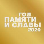 2020 Год памяти и славы 600х600.jpg