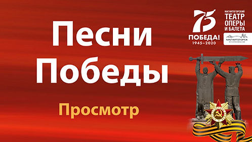 ТОиБ 75 лет Победы - Сайт 01 Надписи Мин