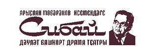 Партнёр - Власть - СибайТеатр.jpg