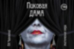 Радарио Билет - Пиковая дама.jpg