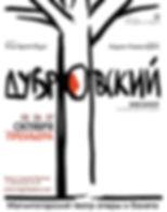 ТОиБ Дубровский - Афиша v01 мини.jpg