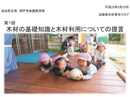 自民党神戸市会議員団様との勉強会開催