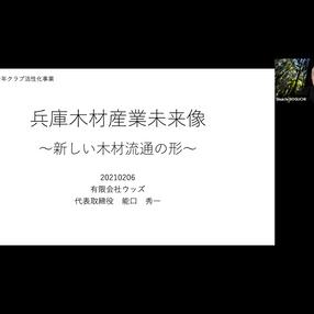 第3回兵庫県木材青年経営者交流会
