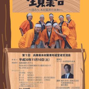 第1回兵庫県木材業青年経営者交流会