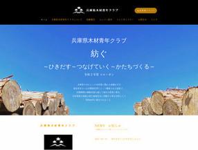 WEBサイト オープン