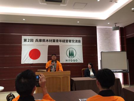 第2回兵庫県木材業青年経営者交流会