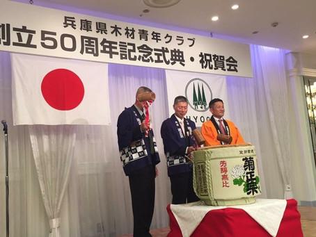 兵庫県木材青年クラブ50周年記念祝賀会