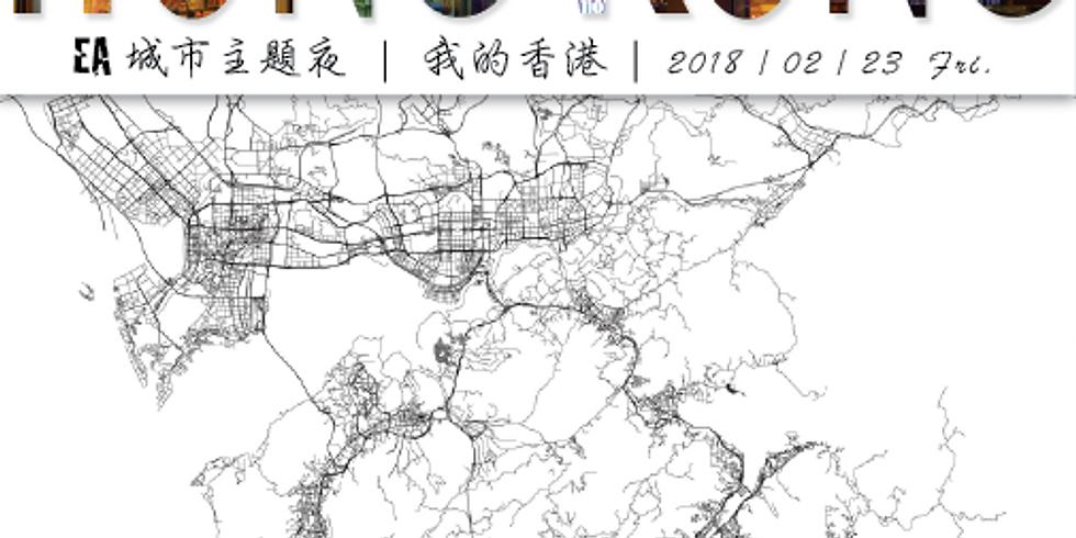 EA城市主題夜 Vol.7 -  香港之夜