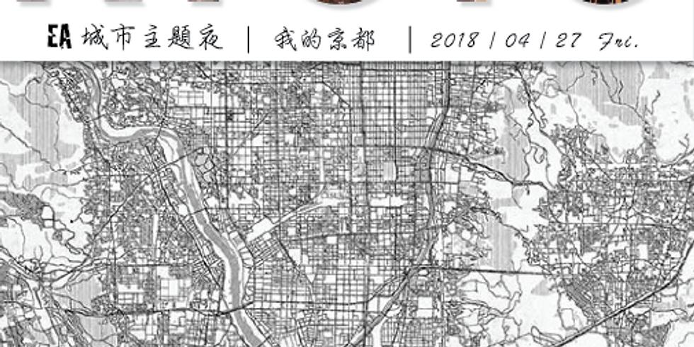 EA城市主題夜 Vol.9 -  京都之夜