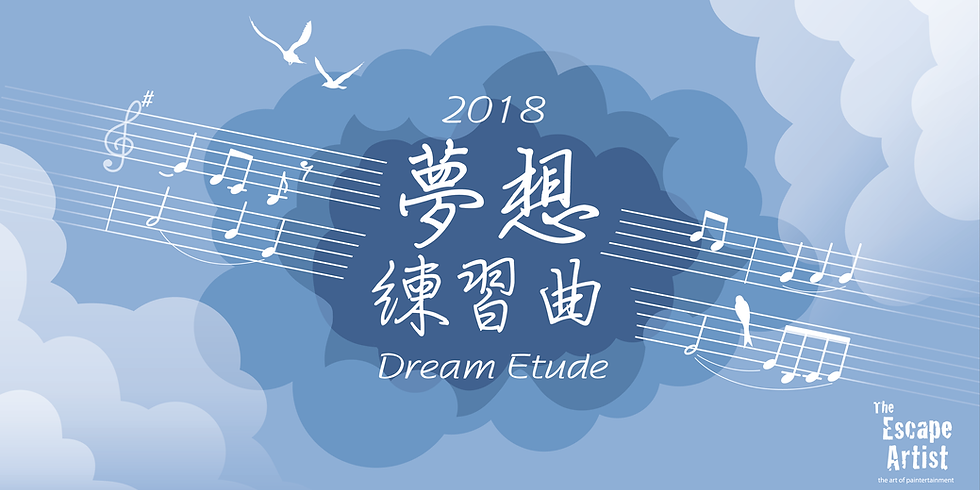 EA 夢想練習曲 2018