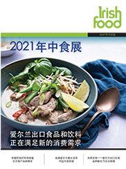 IrishFood_Chinese_May2021_PRINT-1.jpg