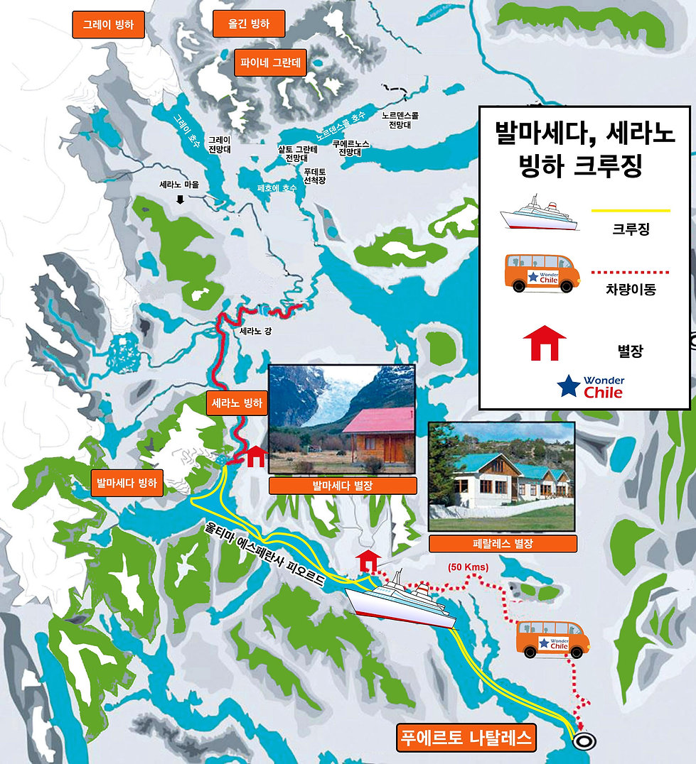 파타고니아 발마세다 빙하 크주징 지도.jpg