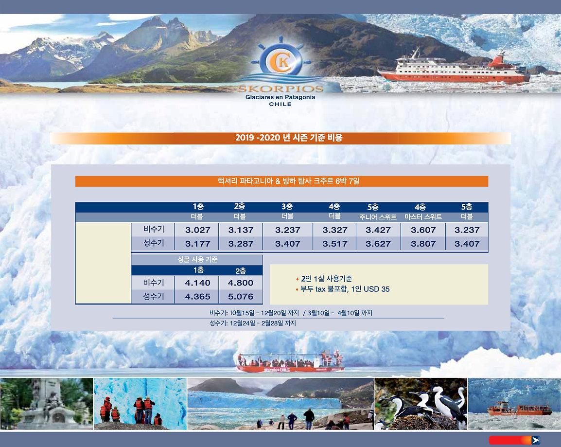 럭셔리 파이네 국립공원 & 빙하크루즈 6박7일.jpg