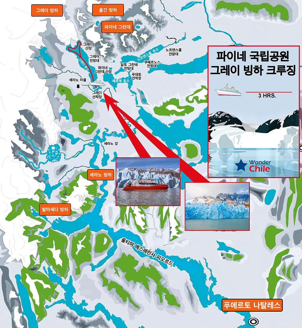 그레이 빙하 크루징.jpg