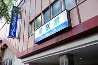 a,西鉄天神大牟田線「高宮」駅 - 003.jpg