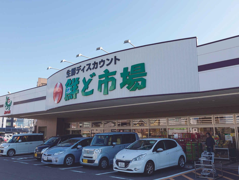 鮮ど市場元宮店 徒歩5分(約350m)