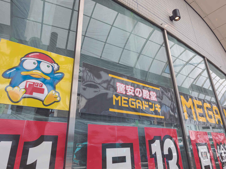 MEGAドン・キホーテ橘通店 徒歩13分(約970m)