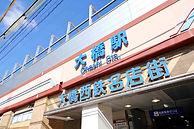 a,西鉄天神大牟田線「大橋」駅 - 003.jpg