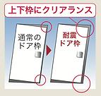 耐震ドア.png
