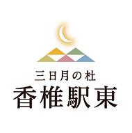 香椎東ロゴブロック4.png