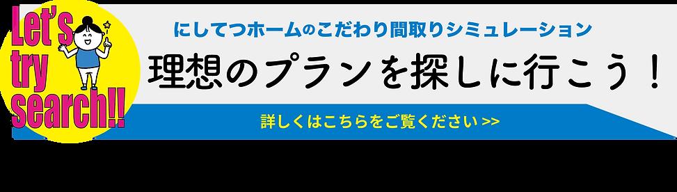 間取りDBバナー4.png