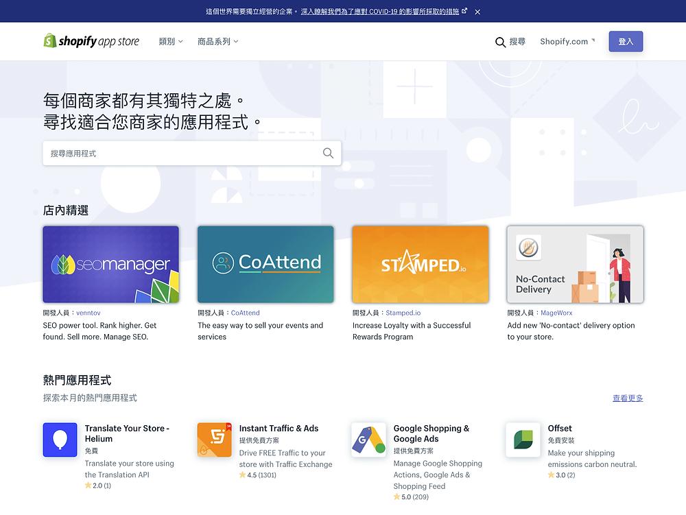 Shopify App Store — 豐富的應用程式 Shopify App 擴充電商網站的功能
