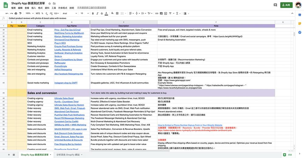 Shopify App 篩選測試清單 — 實際測試與紀錄(持續更新)