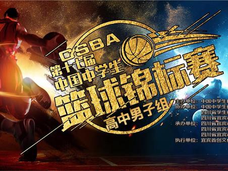 第十七届CSBA中国中学生篮球锦标赛