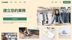 Shopify 跨境電商網站設計(2020 持續更新)