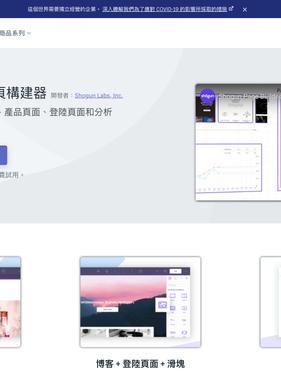 如何打造 Shopify 電商網站客製化設計排版(2020)