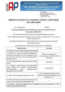 Выписка_АРКАДА_(2339013694)_от_21-12-202