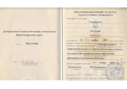 Кадастровый инженер Северинова О.
