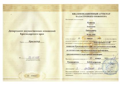 Кадастровый инженер Ковалев А.