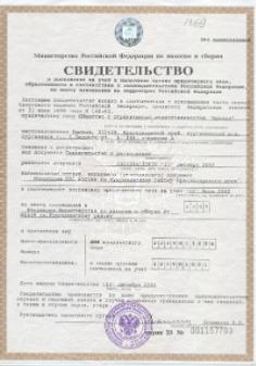 Св_во о постановке.png