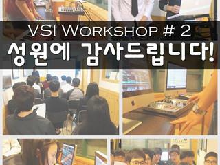 VSI Workshop #2 행사가 성황리에 끝났습니다.