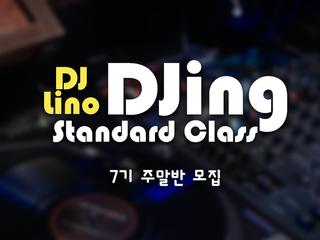 VSI DJing 정규과정 7기 주말반 모집