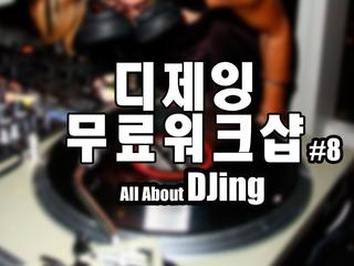 VSI 무료 워크샵 #8 All About DJing