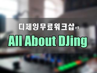 VSI 디제잉 무료 워크샵 #9