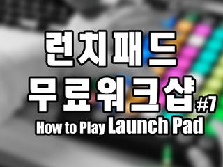 VSI 무료워크샵 #7 Launch Pad