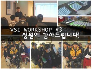 VSI의 세번째 워크샵 Launchpad Workshop 이 어제있었습니다.