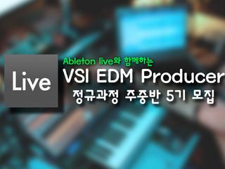 VSI EDM Producer 정규과정 5기 모집