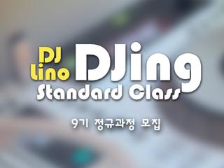 VSI DJing 정규과정 9기 모집