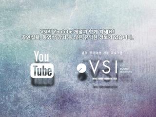 VSI 의 Youtube 채널이 활성화 되었습니다.