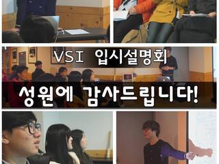 VSI 입시설명회가 열렸습니다.