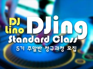 VSI DJing 정규과정 5기 주말반 모집